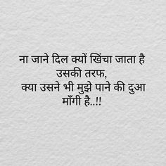 New Whatsapp DP, Whatsapp DP Attitude, cool, funny and best Whatsapp DP First Love Quotes, Love Quotes Poetry, Love Quotes For Girlfriend, True Love Quotes, Love Quotes For Him, Strong Quotes, Quiet Quotes, Hindi Quotes Images, Shyari Quotes