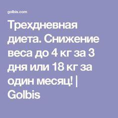 Трехдневная диета. Снижение веса до 4 кг за 3 дня или 18 кг за один месяц! | Golbis