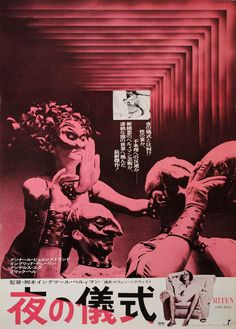 1975 Japanese poster for The Rite, Ingmar Bergman, Sweden, 1969 Film Poster Design, Graphic Design Posters, Vintage Movies, Vintage Posters, Art House Movies, Ingmar Bergman, Cinema Posters, Film Posters, The Rite