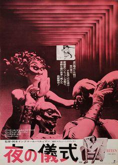 1975 Japanese poster for THE RITE (Ingmar Bergman, Sweden, 1969)   Designer: Uncredited