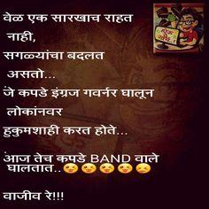 8 Best Photo Images Marathi Jokes Jokes Quotes Comedy Jokes