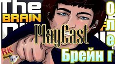 ОЛЕГ БРЕЙН || THEBRAINDIT | PlayCast #6 |