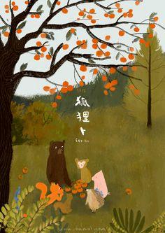 Animação by Oamul Lu Cute Illustration, Digital Illustration, Art Folder, Gifs, Christmas Drawing, Illustrations And Posters, Watercolor Art, Illustrators, Cute Monsters