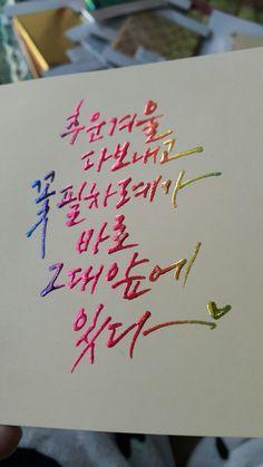 Typography, Lettering, Korea, Arabic Calligraphy, Board, Blog, How To Make, Letterpress, Letterpress Printing
