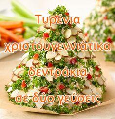 Τυρένια χριστουγεννιάτικα δεντράκια σε δύο γεύσεις