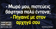 Make Smile, Color Psychology, Greek Quotes, Cheer Up, Sarcasm, Haha, Funny Quotes, Hilarious, Jokes