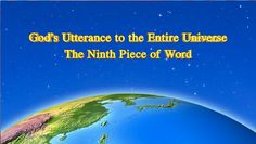 """Almighty God's Utterance """"The Ninth Piece of Word in God's Utterance to ..."""