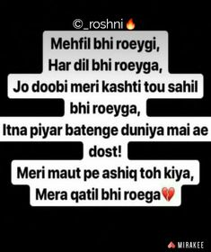 Kya baat h 👌👌👌👍 Shyari Quotes, Best Lyrics Quotes, Karma Quotes, Reality Quotes, Words Quotes, Diary Quotes, Hurt Quotes, Love Pain Quotes, Mixed Feelings Quotes