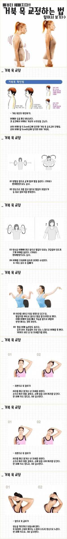 [공유] 거북 목 교정 방법 : 네이버 블로그 Fitness Workout For Women, Information Graphics, Just Do It, Fit Women, Life Is Good, Health Care, Infographic, Health Fitness, Muscle