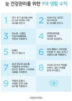 눈 건강관리를 위한 9대 생활 수칙 (대한안과학회)