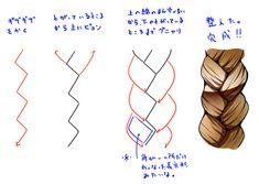 「面倒くさがりのための三つ編みの描き方」/「turn-a」のイラスト [pixiv]