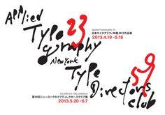 「日本タイポグラフィ年鑑2013作品展/第59回ニューヨークタイプディレクターズクラブ展」