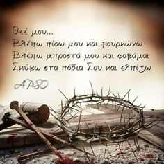 God Quotes About Life, Life Quotes, Life In Greek, Greek Words, God Loves Me, Greek Quotes, Jesus Quotes, Faith In God, Christian Faith