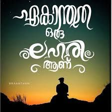 Image result for braanthan Dad Quotes, Qoutes, Love Quotes, Inspirational Quotes, Malayalam Quotes, Teen Posts, Queen Quotes, Morning Images, Attitude Quotes