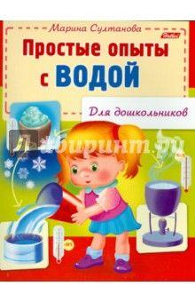 Марина Султанова - Простые опыты с водой обложка книги
