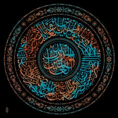 Islamic Calligraphy, Calligraphy Art, Caligraphy, Islamic Art, Islamic Quotes, Islamic Paintings, Design Art Drawing, Arabic Art, Islam Quran