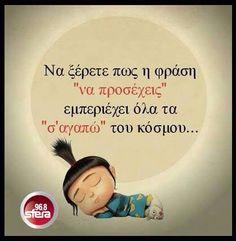Greek Quotes, True Love, Love Quotes, Friendship, Feelings, Life, Boyfriend, Google, Real Love