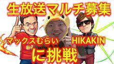 生放送【モンスト】にマックスむらいとHIKAKINに挑戦!世界一遅いモンストブログ