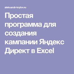 Простая программа для создания кампании Яндекс Директ в Excel