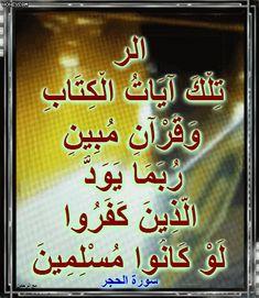 أسباب نزول آيات القرآن سورة الحجر وفضلها Blog Posts Blog