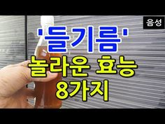 [#들기름효과] 들기름의 놀라운 효능 8가지 - YouTube Health Diet, Youtube, Life, Food, Essen, Meals, Youtubers, Yemek, Youtube Movies