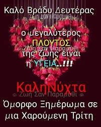 Beautiful Pink Roses, Good Night, Wish, Calm, Decor, Nighty Night, Decoration, Decorating, Good Night Wishes