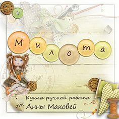 Магазин мастера Маковей Анна