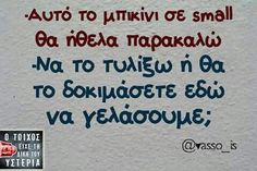 Click this image to show the full-size version. Funny Greek Quotes, Greek Memes, Funny Picture Quotes, Jokes Quotes, Wise Quotes, Funny Signs, Funny Jokes, Special Words, Interesting Quotes