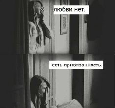 Russian Quotes, I Am Sad, Fake Love, Make Happy, Street Photo, In My Feelings, My World, Grief, Picture Quotes