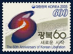 The 60th Anniversary of Korean Liberation, 60th Independence Day, emblem, Symbol, ivory, Red, Blue, 2005 08 12, 광복60주년 기념, 2005년 8월 12일, 2450, 광복60주년 공식엠블럼, Postage 우표