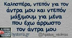 Funny Greek Quotes, Funny Picture Quotes, Funny Quotes, Favorite Quotes, Best Quotes, Speak Quotes, Funny Statuses, Sarcasm Humor, Try Not To Laugh