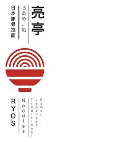 logo-ryo-noodles