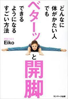 【嵐にしやがれ】開脚ストレッチのやり方!ダイエット効果&腰痛改善!松潤!100万部のEiko先生!【12月17日】 | ちむ!ちむちむ!ブログ!