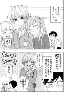 Anime Love, Manhwa, Anime Art, Fan Art, Drawings, Cute, Fictional Characters, Movie, Girls