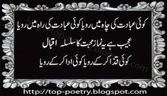 Image result for allama iqbal poetry in urdu for youth
