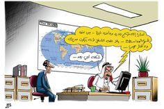 كاريكاتير جريدة أخبار الخليج (البحرين)  يوم الخميس 5 مارس 2015  ComicArabia.com  #كاريكاتير