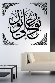 Noor Ala Noor Wall Sticker.  http://walliv.com/noor-ala-noor-islamic-wall-art