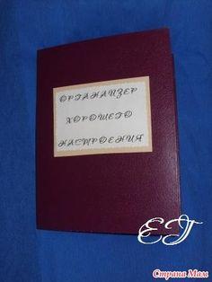 Органайзер хорошего настроения http://s30893898787.mirtesen.ru/blog/43093070903/Organayzer-horoshego-nastroeniya