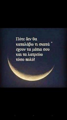 Greek Quotes, Deep Thoughts, Messages, Logos, Funny, Ha Ha, Text Conversations, Logo