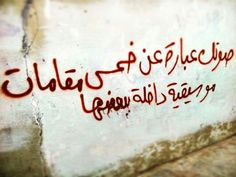 Wisdom Quotes, Life Quotes, Empty Wall, Arabic Quotes, Street Art, Mario, Quotes About Life, Quote Life, Living Quotes