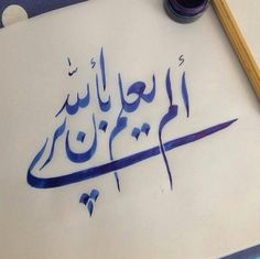 Does he not know that Allah (God) sees (what he does) ? Arabic Calligraphy Design, Arabic Calligraphy Art, Arabic Art, Caligraphy, Arabic Poetry, Font Art, Islam Facts, Writing Art, Quran