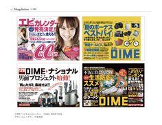 CanCam / DIME(車内吊り広告)