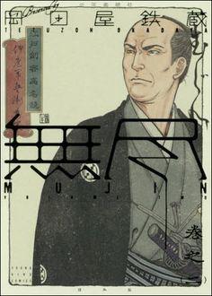 MUJIN ―無尽― 2巻 (コミック(YKコミックス))