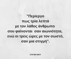 Greek Quotes, Share The Love, Wise Words, Twitter Sign Up, Psychology, Cards Against Humanity, Thoughts, Humor, Shit Happens