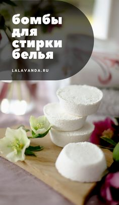 Soap Recipes, Clean House, Housekeeping, Home Art, Aromatherapy, Life Hacks, Household, Sweet Home, House Design