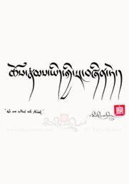 We are what we think. Ornate Drutsa script