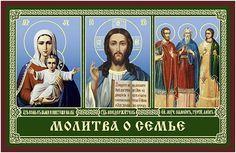 Чудотворная молитва о семье