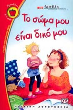 ΤΟ ΣΩΜΑ ΜΟΥ ΕΙΝΑΙ ΔΙΚΟ ΜΟΥ Little People, Young People, Greek Language, Childrens Books, Helpful Hints, Ronald Mcdonald, Fairy Tales, Have Fun, Kindergarten