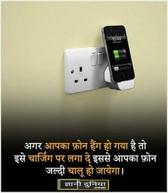 Unbelievable Amazing Interesting Facts in Hindi With Images Wow Facts, Real Facts, True Facts, Funny Facts, Weird Facts, Funny Jokes, General Knowledge Book, Gernal Knowledge, Knowledge Quotes