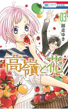 Read Takane to Hana manga chapters for free.Takane to Hana scans.You could read the latest and hottest Takane to Hana manga in MangaHere. Takane To Hana, Manga Anime, Book Review Blogs, Book Recommendations, Viz Media, Rich Kids, Study Hard, Manga Covers, Romantic Couples
